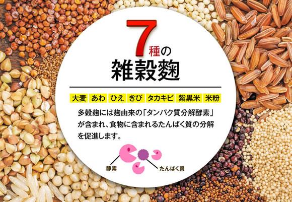 7種の雑穀麹