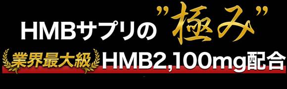 業界最大級2,100mgのHMB